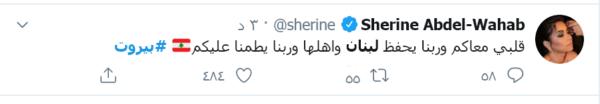 شيرين عبد الوهاب -تويتر