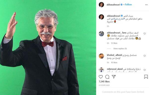عباس النوري - انستغرام