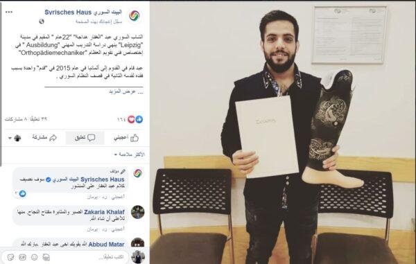 عبد الغفار هداجة - البيت السوري