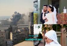 "Photo of لقطات لم تعرض و عروسين جديدين في أحداث مرفأ بيروت ""فيديو"""