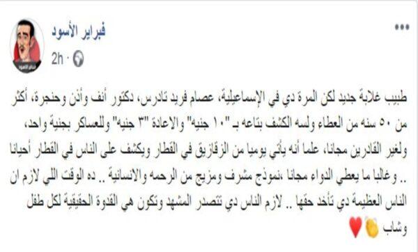 عصام فريد تادرس - فيسبوك