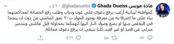 غادة عويس - تويتر
