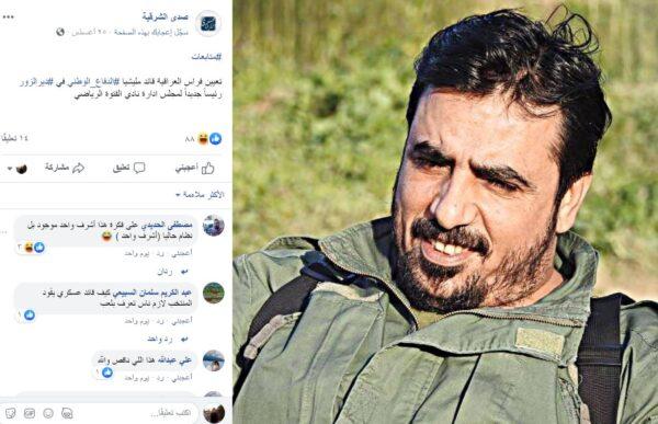 فراس العراقية - فيسبوك