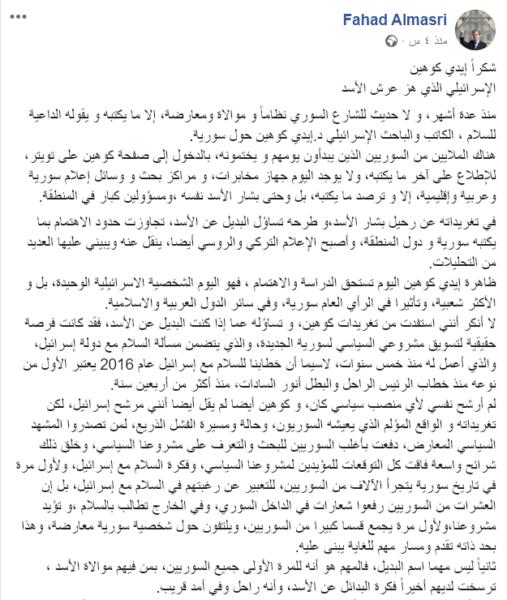 فهد المصري - فيسبوك1
