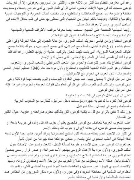 فهد المصري - فيسبوك2