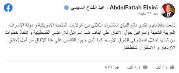 فيسبوك - السيسي