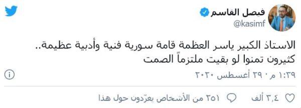 فيصل القاسم يغرد عن ياسر العظمة - تويتر