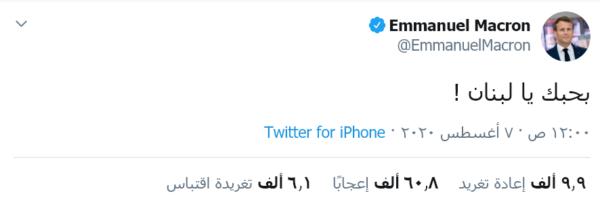 تغريدة ماكرون بالعربية - تويتر