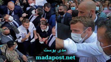 "Photo of هتافات قرب ماكرون وعريضة تطالب بعودة الفرنسي إلى لبنان ""فيديو"""