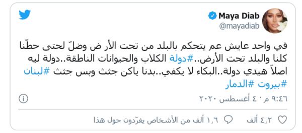 مايا دياب -تويتر