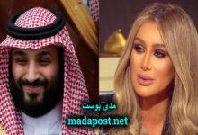 """Photo of مايا دياب تناشد الأمير بن سلمان لإنقاذ لبنان: أريد رجلاً """"صور"""""""