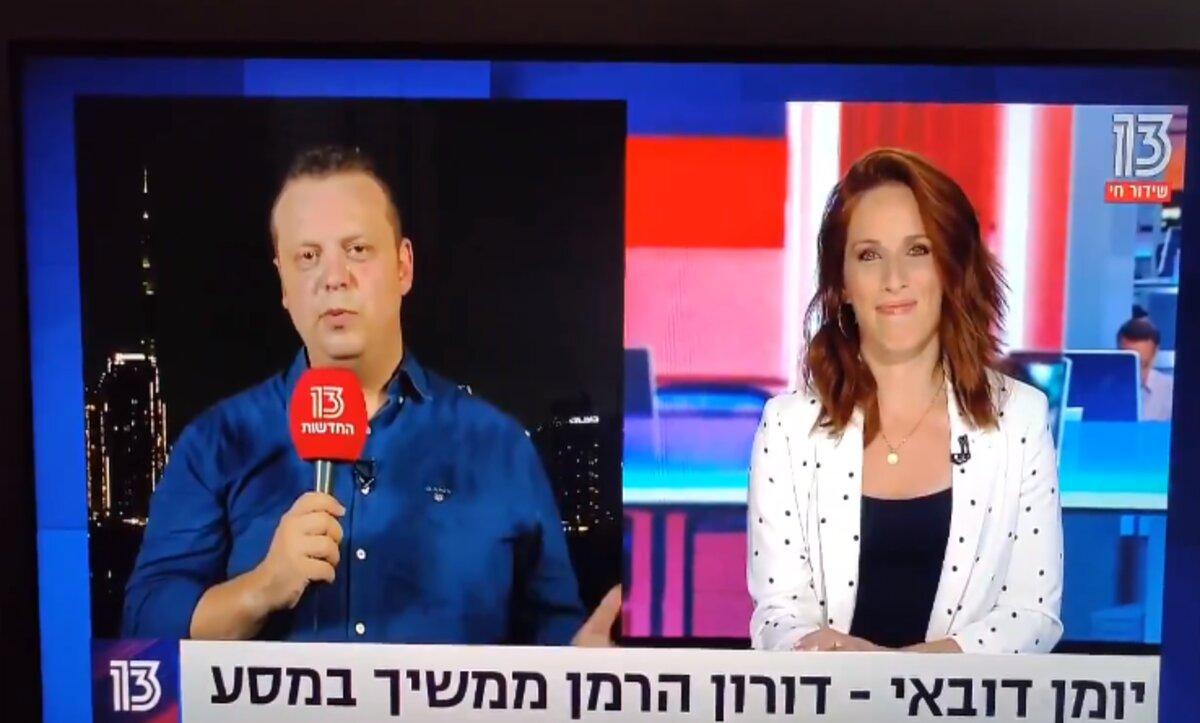 مراسل إسرائيلي - مدى بوست