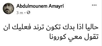منشور عبد المنعم عمايري -فيسبوك