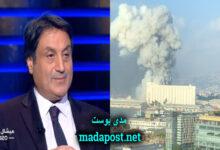 "Photo of منجم لبناني تنبأ بحدث بيروت وهذه توقعاته لعام 2020 ""فيديو"""