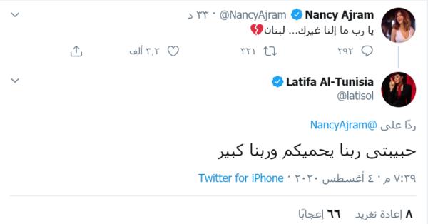 نانسي عجرم والفنانة لطيفة - تويتر