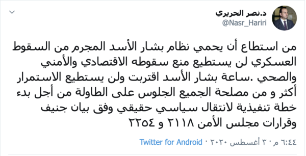 تصريح نصر الحريري حول بشار الأسد