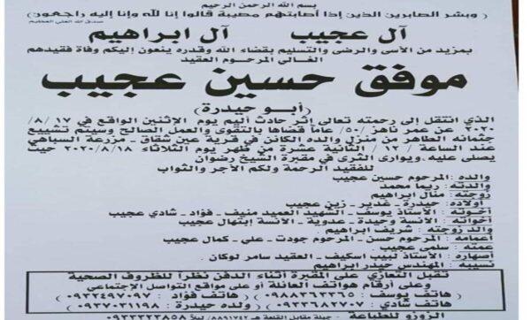 نعوة موفق حسين عجيب -- مواقع التواصل