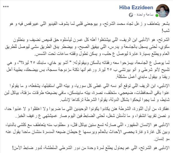 هبة عز الدين - فيسبوك