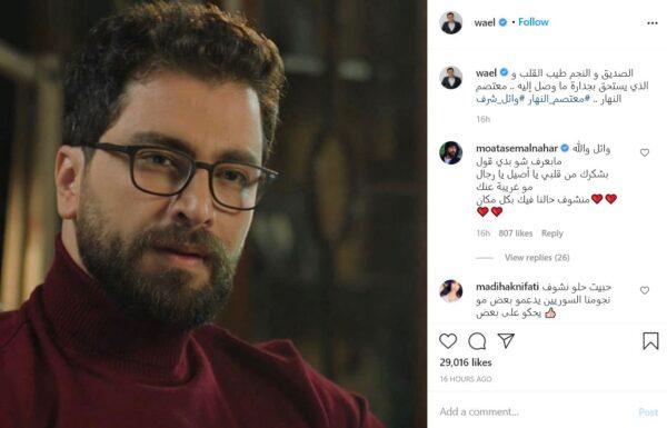 عكيد باب الحارة وائل شرف ومعتصم النهار ومديحة كنيفاتي - انستغرام