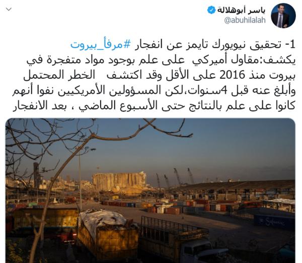 ياسر أبو هلالة - تويتر