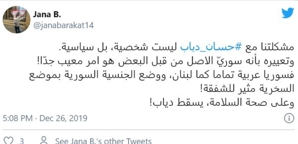 تغريدات حول حسان دياب - تويتر