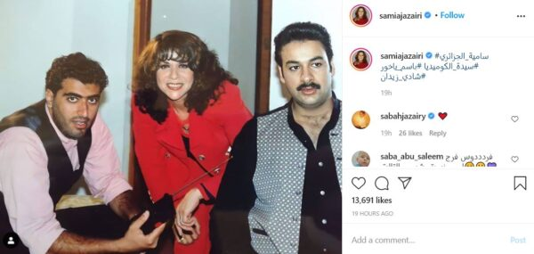 أم الكوميديا السورية - سامية الجزائري