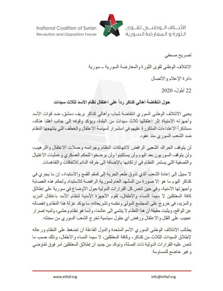 بيان الائتلاف الوطني السوري