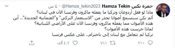 حمزة تكين - تويتر