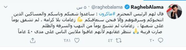 راغب علامة عن المسؤولين اللبنانين - تويتر