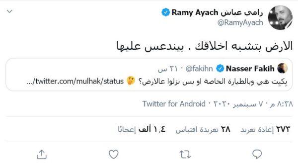 رامي عياش - تويتر