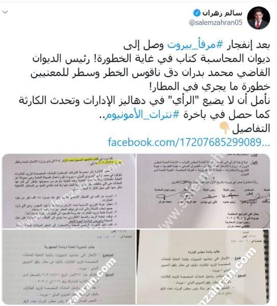 سالم زهران - تويتر