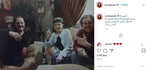 سامية الجزائري وأيمن زيدان ونضال سيجري - انستغرام