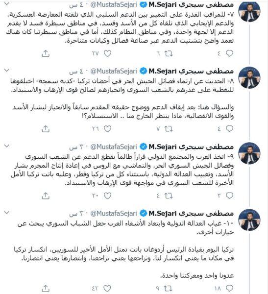 مصطفى سيجري - تويتر