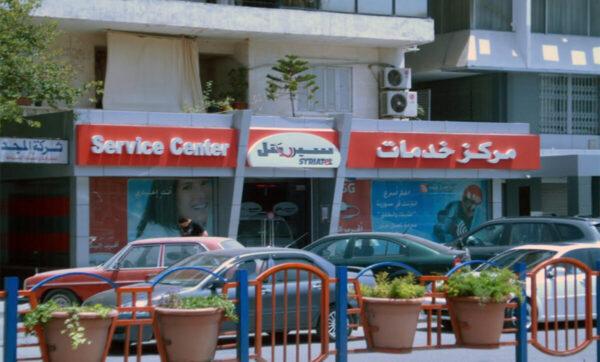 شركة سيريتل في سوريا - مواقع التواصل