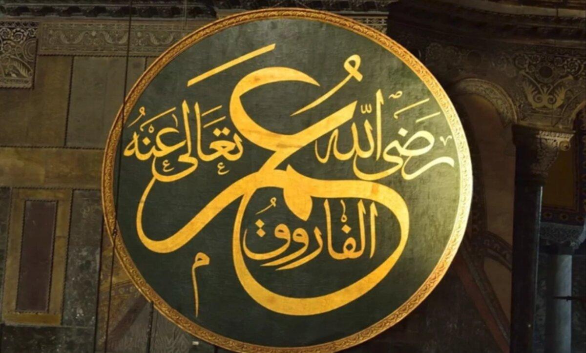 عمر بن الخطاب الملقب بالفاروق