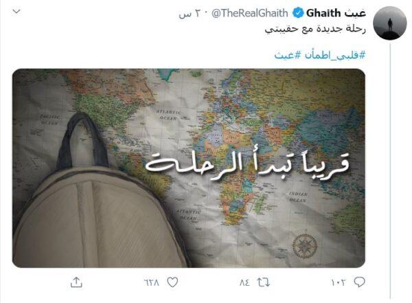 غيث الإماراتي- تويتر