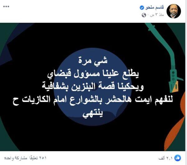 قاسم ملحو - فيسبوك