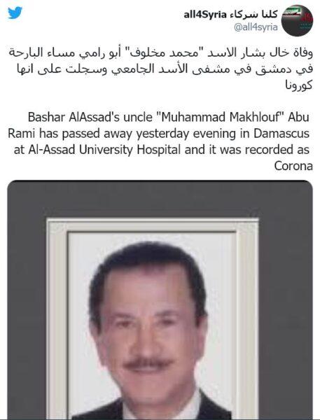 محمد مخلوف - كلنا شركاء - مواقع التواصل