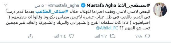 مصطفى الآغا - تويتر