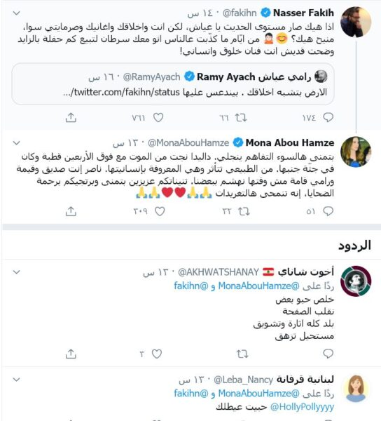 ناصر فقيه وتدخل منى أبو حمزة - تويتر