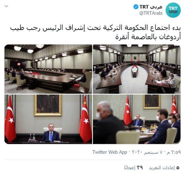وسائل إعلام تركية تنقل اجتماع الرئيس التركي رجب طيب أردوغان - تويتر