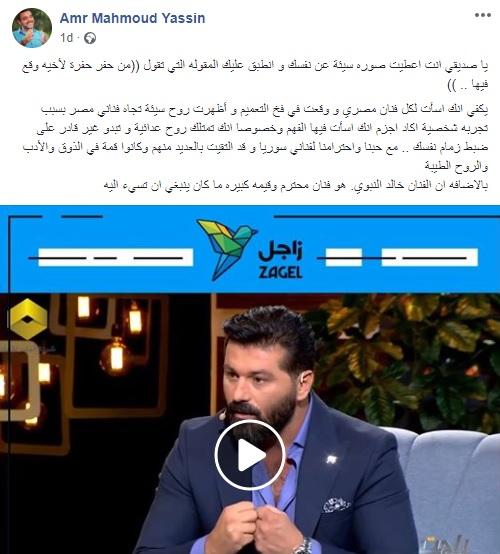 تعليق عمرو محمود ياسين