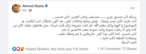 أحمد السقا - تويتر