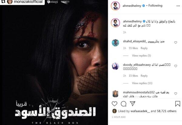 أحمد حلمي - إنستغرام