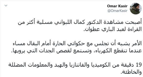 الإعلامي عمر القصير - تويتر