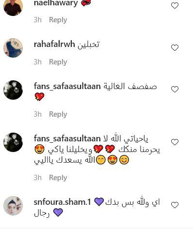 صفاء سلطان - انستغرام