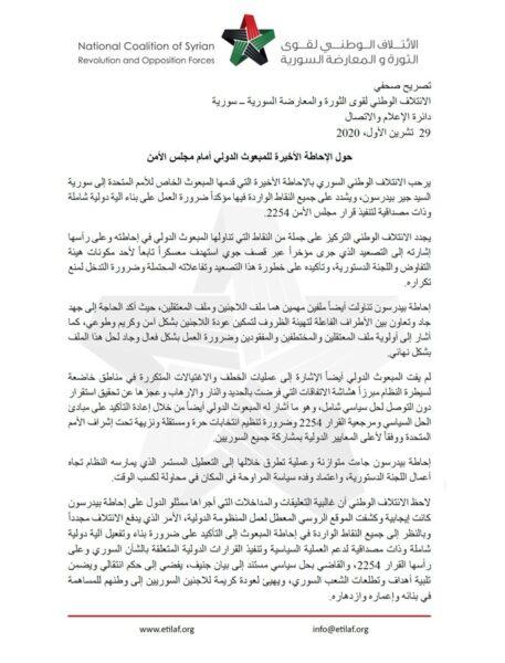بيان الائتلاف الوطني السوري - وكالات