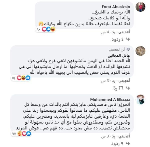 تعليقات فيسبوك - مواقع التواصل