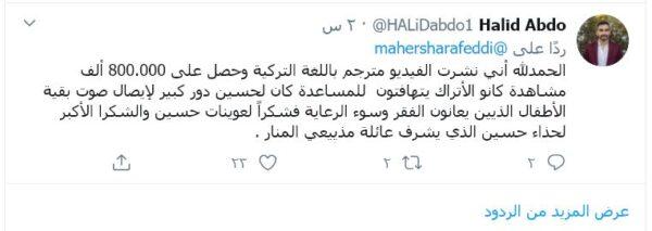 خالد عبدو - تويتر