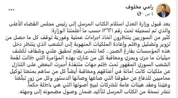 رامي مخلوف فيسبوك